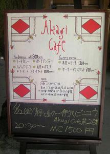 赤城カフェ