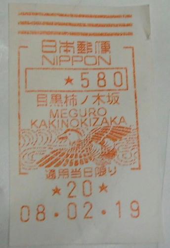 580円切手