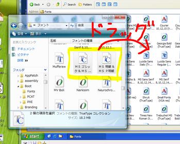日本語フォントをドラッグするだけ