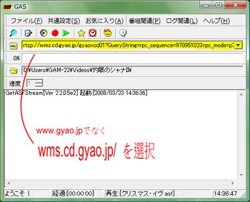 wms.cd.gyao にする