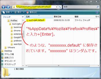 %AppData%\Mozilla\Firefox\Profiles\ と入力+[Enter]