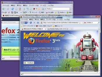 Firefox 2と共存できます