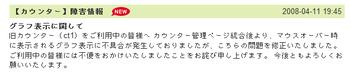 【カウンター】障害情報