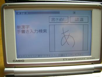 メイン画面からも手書き入力可能