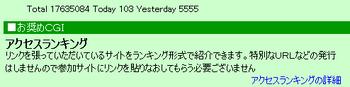 昨日のアクセス数が、5555なのは偶然!?