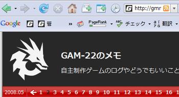 Google PageRank 2 (証拠写真)
