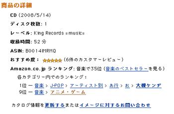 発売から1日でアニソン9位!!