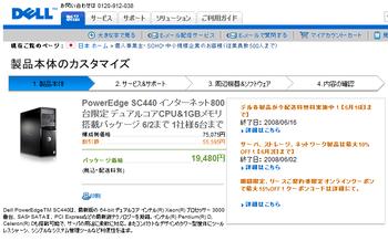 DELL、2GデュアルコアCPU & 1GBメモリ、19,480円!