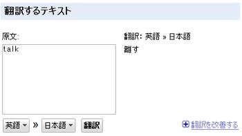 なぜか、talkが離すに翻訳