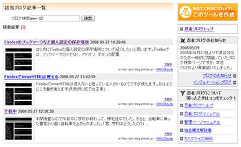 ブログ検索復活!!