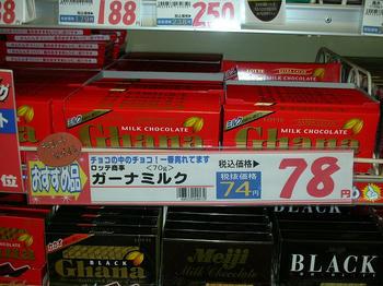 78円!? なんか安い!!