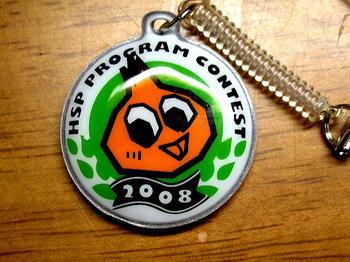 HSPコンテスト2008 参加賞、ストラップ付きの携帯クリーナー