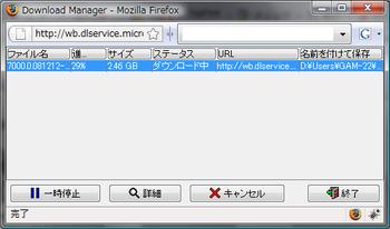 ActiveXのダウンローダー、一時停止もできる