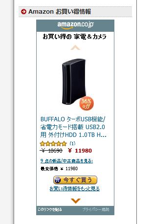 Amazon お買い得情報