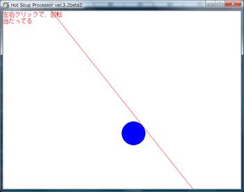 HSPで、円と直線の当たり判定