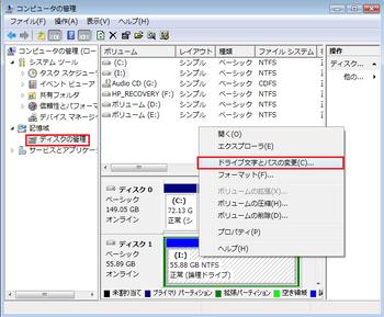 [ディスクの管理] > 変更したドライブを右クリック > [ドライブ文字とパスの変更]