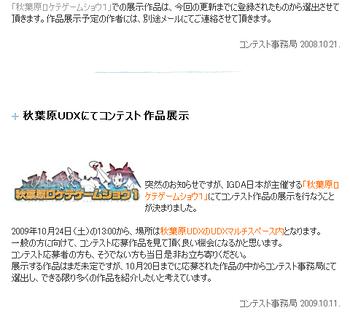 秋葉原UDXにてコンテスト作品展示