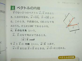 教科書の内積の定義