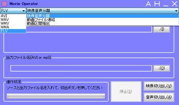 flvファイルから音声部分を抽出