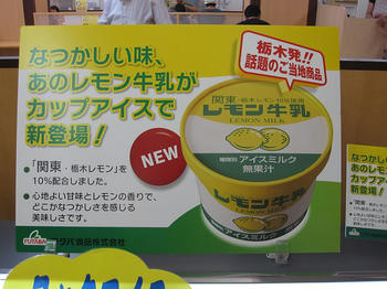 レモン牛乳アイスの矛盾