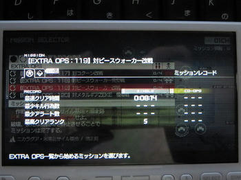 【EXTRA OPS:119】対ピースウォーカー改戦