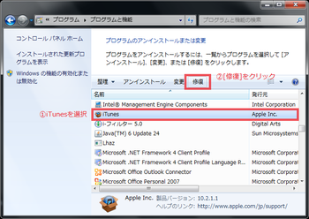 iTunesが英語表示になってしまったときの修復方法