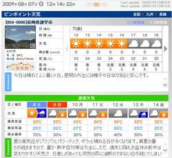 PRI_20090807121422.jpg