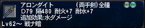 【カニ】剣らしく、追加に水攻撃がついてます?w