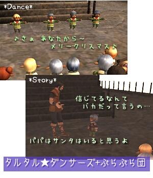 タルタルダンサーズ+ぷらぷら団