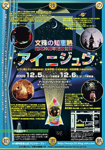文殊の知恵熱結成20周年記念公演「アイニジュウ」