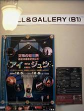 アートコンプレックスセンター3