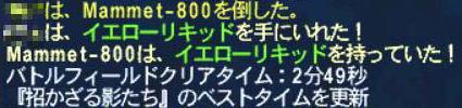 マメット戦_結果