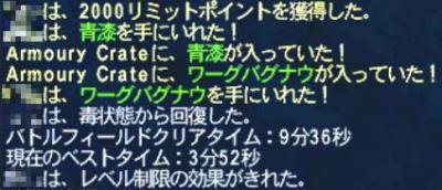 青ソロ風と共に結果_0325