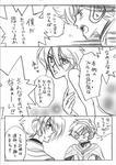 19話ネタ03