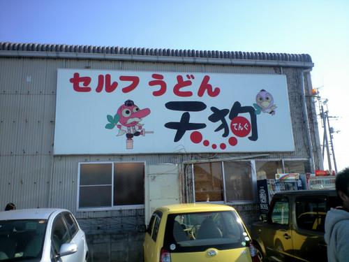 sanuki2.png