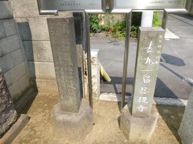 東京都文京区の歴史 龍光寺