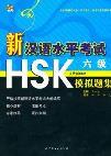 新漢語水平考試模擬題集