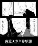 jituroku02.PNG