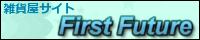 雑貨屋サイト【First Future】