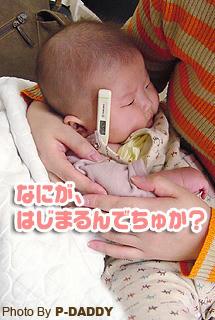 BCG絵日記
