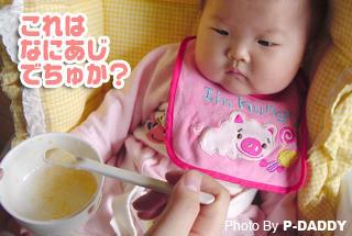 離乳食第2弾(人参入り!)