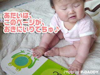 赤ちゃんの脳を育てるBABY TOUCH いろ