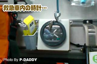救急車内の時計