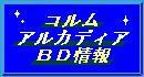 コルムアルカディアBD情報
