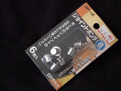 Φ8mm用ジョイントポンチ