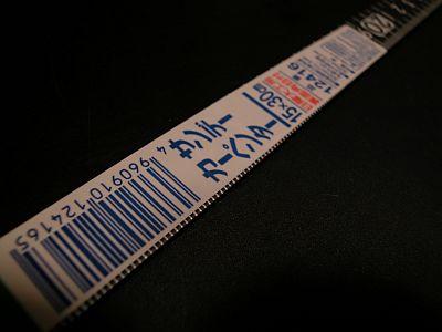 シンワ製曲尺 サンデーカーペンター