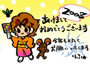 年賀状2008・Miiちゃん