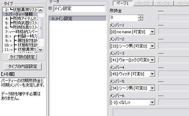 WolfRPGEditor100251.jpg