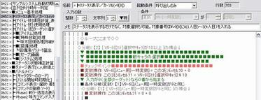 WolfRPGEditor119235koko.jpg