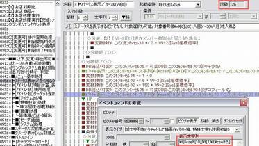 WolfRPGEditor124147.jpg